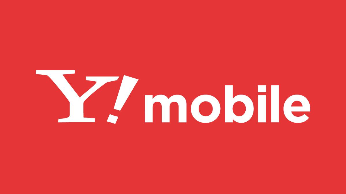 ワイモバイルが新料金プランを開始前に改定!データ増量と家族割の大幅アップでUQ mobileに対抗